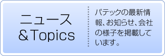 ニュース&Topics